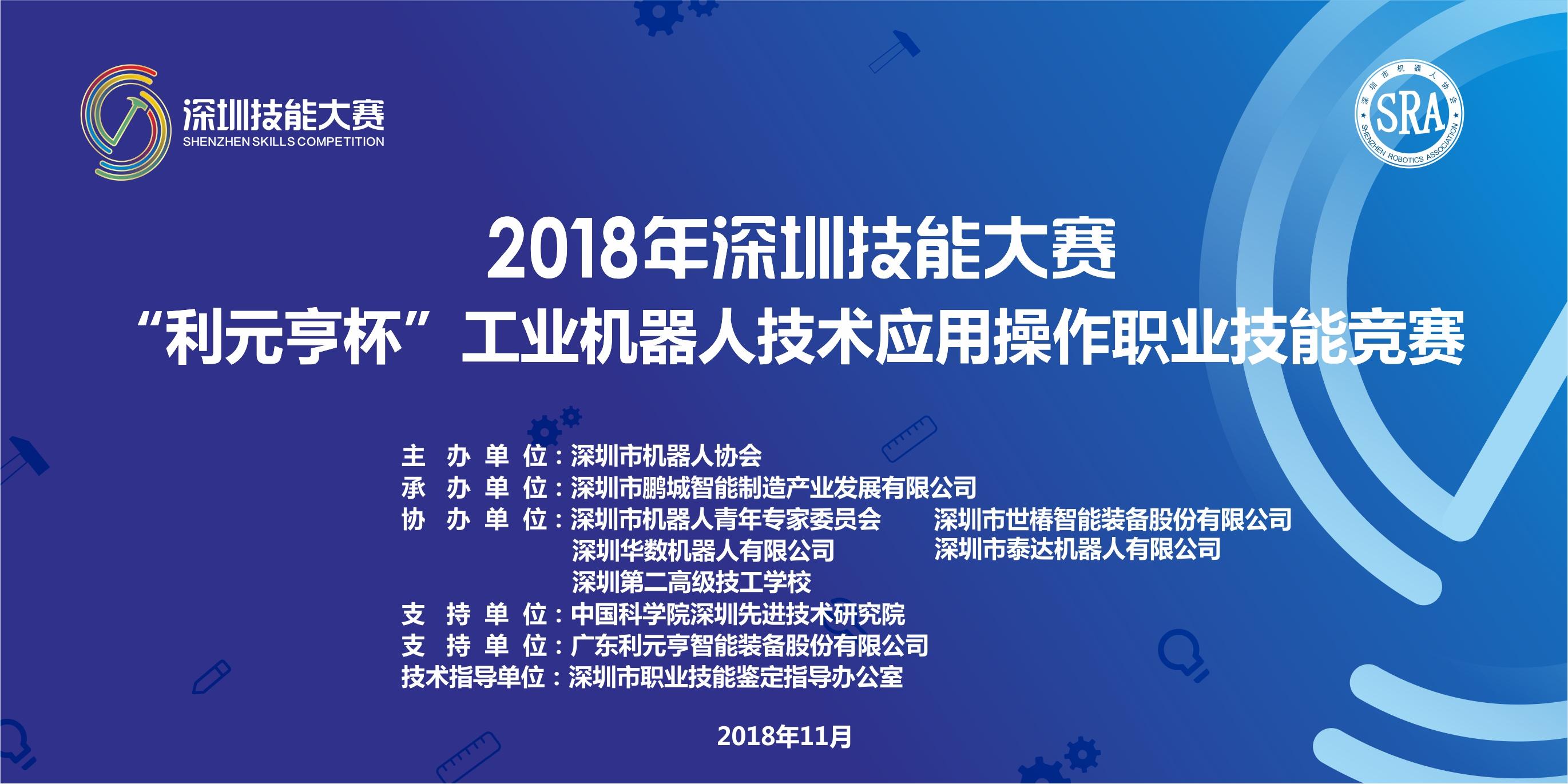 2018深圳技能大赛