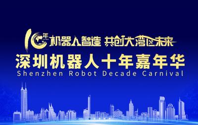关注 | 深圳机器人十周年—回顾大族智能装备、众为