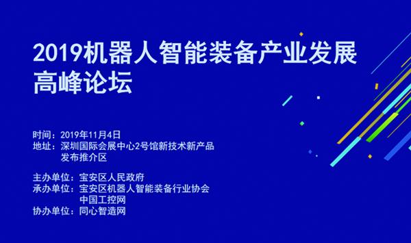 通知丨关于2019宝安产业发展博览会实行公安实名预约