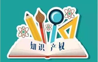 市市场监管局关于开展2019年度深圳市知识产权保护类