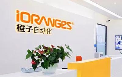 橙子自动化完成亿元级B+轮融资